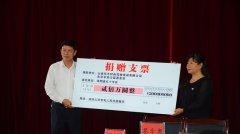 云南东方时尚驾驶培训有限公司向鲁甸地震灾区