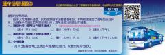 1月16日起班车线路、站点及时间更改