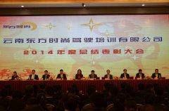 2014年度总结表彰大会