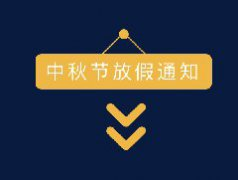 <b>关于2019年中秋节的放假通知</b>