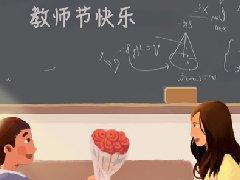 老师,您辛苦了!教师节快乐!