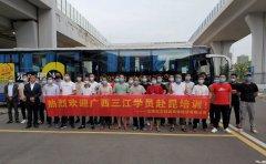 助力扶贫援助项目|广西三江学员正式返回云南东