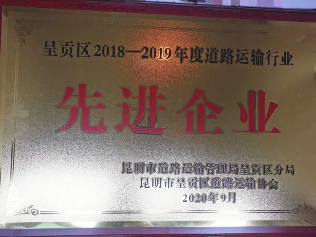 """<b>昆明东方时尚驾驶培训有限公司荣获""""呈贡区2</b>"""