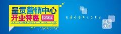 <b><font color='#FF0000'>呈贡营销中心开业</font></b>
