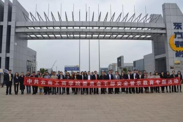 <b>中共云南工商学院委员会干部莅临我校参观</b>