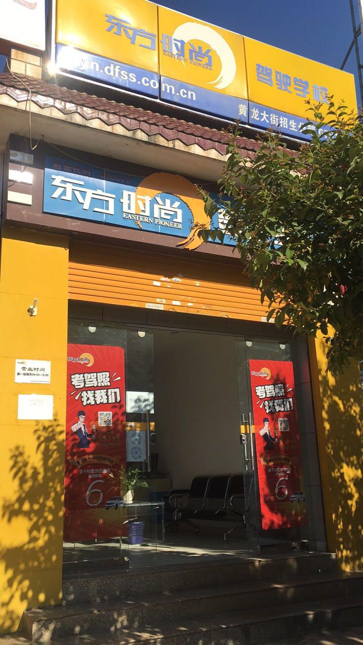 黄龙大街分部.jpg