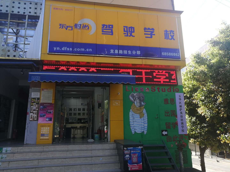 龙泉路分部.jpg