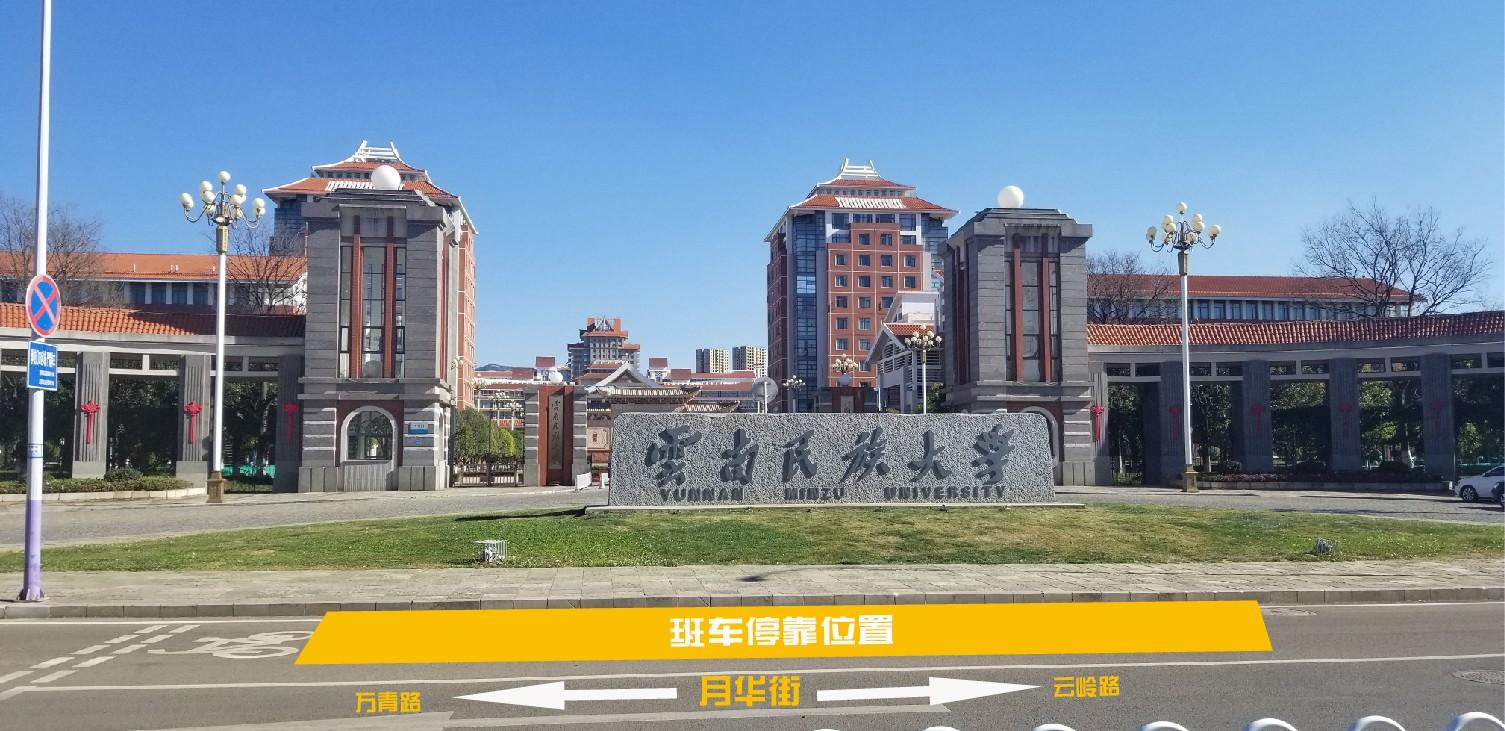 2、云南民族大学.jpg